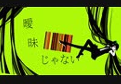 【初音ミク】曖昧じゃない【ボカロディスコ】 by カド丸 VOCALOID/動画 - ニコニコ動画