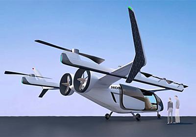 """ホンダ、""""空飛ぶクルマ""""開発へ。ハイブリッド型で都市間移動を目指す"""