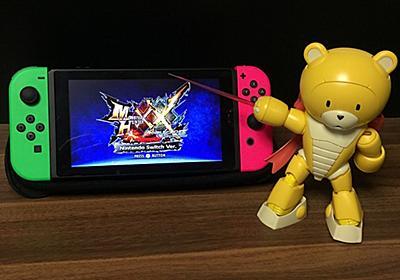 PSP派戻ってこい!モンスターハンターダブルクロススイッチ版感想 - カキカエブログ