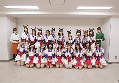 TVアニメ「ウマ娘 プリティーダービー」の名曲やソロ曲を繰り広げた2nd EVENT「Sound Fanfare!」|Gamer