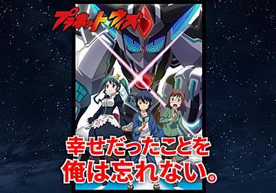 TVアニメ「プラネット・ウィズ」公式サイト