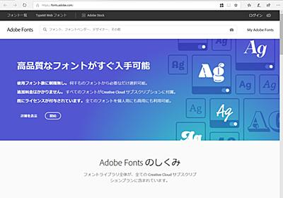 """Adobe Typekit""が""Adobe Fonts""へ、複雑な利用制限をすべて撤廃してシンプルに - 窓の杜"