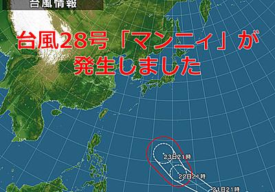 台風28号マンニィが発生しました(日直予報士 2018年11月20日) - 日本気象協会 tenki.jp
