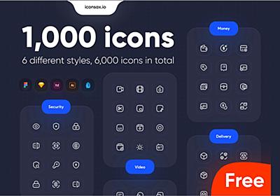 もうこれでUI用のアイコンには困らない!商用でも完全無料で利用できる、SVG完備のアイコン素材 -iconsax