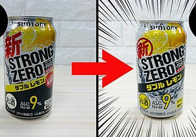 「ストロングゼロ」がまさかの進化でおいしさマシマシだよ…!!
