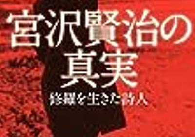 宮沢賢治は同性愛者だったのか?【NHK】 - 世界のねじを巻くブログ@世界一周