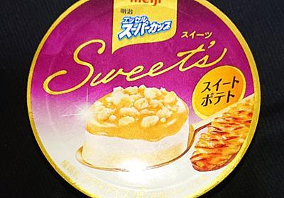 明治 エッセル スーパーカップSweet's(スイーツ) スイートポテト!味はまるで本物。コンビニにも売っているアイス商品 - コンビニのチョコとアイス新商品の美味しい物を食べたいんじゃ!【コンオイジャ】