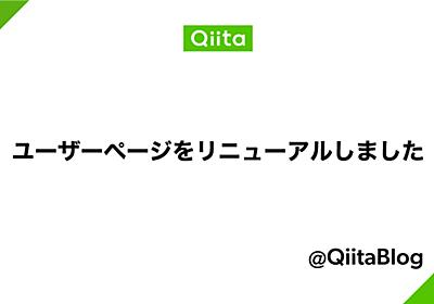 ユーザーページをリニューアルしました - Qiita Blog