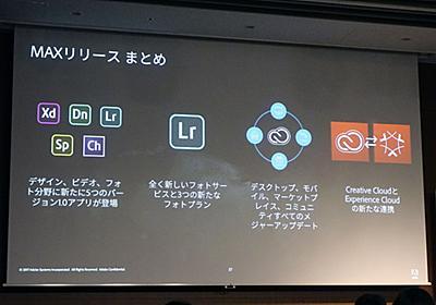 「Adobe Creative Cloud」が大型アップデート--新3Dツールやクラウド版Lightroomも - CNET Japan