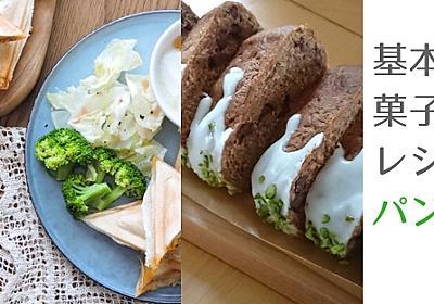 【基本の菓子パン生地レシピ】でシュガーロール焼きました。~パンサークル⑩ - 華日記 子育てと、趣味と、生活と。