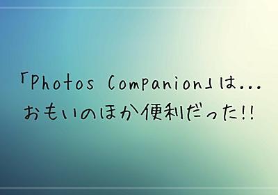 「Photos Companion」の使い方!iPhone + Windowsユーザーは必見!これはブログが捗りそうだ - wepli.2
