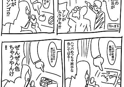 「ぜんぜん色ちゃうやんけ!!」「血が見てええ……」 色覚補正メガネの感動を伝える漫画がハイテンションで面白すぎる (1/2) - ねとらぼ