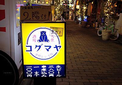 煮込み豆腐大好きのパリッコ激オシ! 「大衆酒場コグマヤ」は中野の新しい名店だ - メシ通 | ホットペッパーグルメ