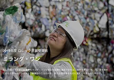 廃プラスチックを市場価値40倍の素材に。「15歳少女」が探求した「プラスチック汚染」解決の新たな視点 | ハフポスト