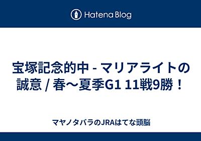 宝塚記念的中 - マリアライトの誠意 / 春~夏季G1 11戦9勝! - マヤノタバラのJRAはてな頭脳