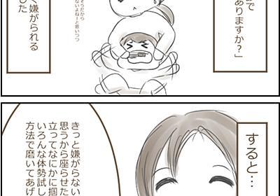 1歳半検診こぼれ話【4コマ漫画】 - しおぽぽ育児絵日記