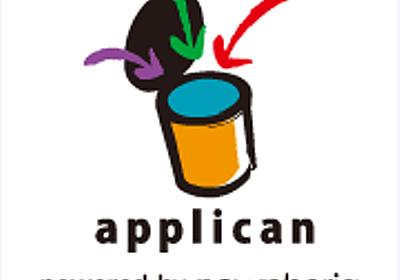 アプリカン | アプリ開発支援プラットフォーム