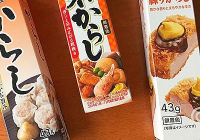 からしを使う料理の代表はシュウマイかおでんかとんかつか ~練り薬味パッケージ上の熱き戦い :: デイリーポータルZ