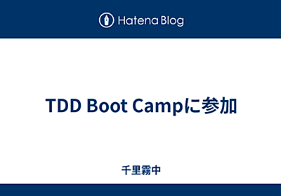 TDD Boot Campに参加 - 千里霧中