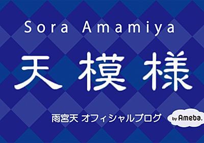 2017年最後のブログ|雨宮天オフィシャルブログ「天模様」Powered by Ameba