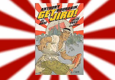 寿司職人のアクション・コミック『Get Jiro!』|WIRED.jp