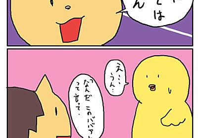 【子育て漫画】3歳児の台詞チョイス - ヒヨコ母さんの子育て術