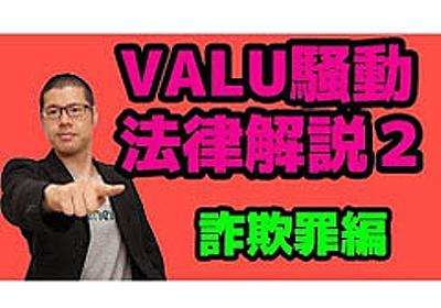 YouTuberヒカル氏のVALU騒動、法的にどう見る? 「弁護士YouTuber」の解説動画に注目 - ITmedia NEWS