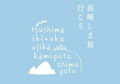 金田城跡|観光スポット|【公式】長崎観光/旅行ポータルサイト ながさき旅ネット