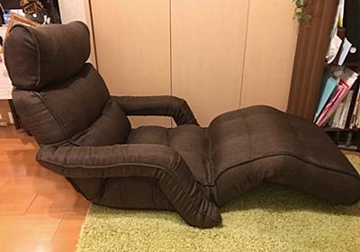 あの1億円座椅子が超進化!「究極のソファ座椅子」レビュー! - なっログ!