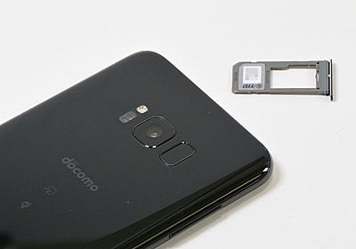 Galaxy S8+をロック解除して、キャリアを乗り換えたらハマりました - ケータイ Watch