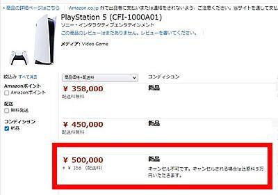 50万円で「キャンセル不可」も 詐欺まがい横行の「PS5」高額出品問題、Amazonは「常時モニタリングをしている」 - ねとらぼ