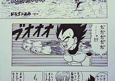 ネタ漫画「DB×ワンパンマン」 : ドラゴン画廊2