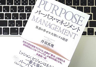 【書評】『パーパス・マネジメント――社員の幸せを大切にする経営』 | ライフハッカー[日本版]