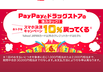 PayPayとドラッグストアの強力タッグ!おトクなスマホ決済キャンペーン - PayPay