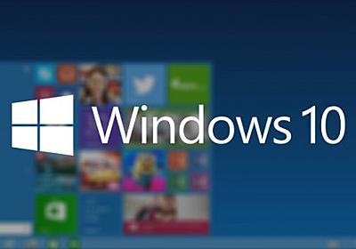 いまだに使いにくいというオッサンのためのWindows10の講座: | ふくゆきブログ