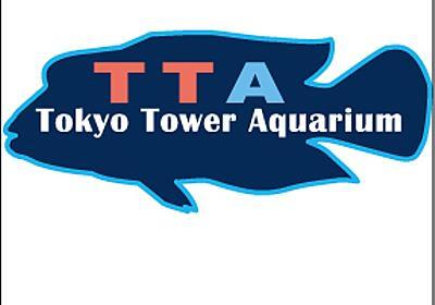 """東京タワー水族館 on Twitter: """"【閉館のお知らせ】 東京タワー水族館は2018年9月30日(日)をもちまして営業を終了することとなりました。営業終了まで、お越しいただくお客様には当館を楽しんでいただけるよう、従業員一同今まで通り頑張ります! 1978年のオープンから40年にわたり、誠にありがとうございました。"""""""