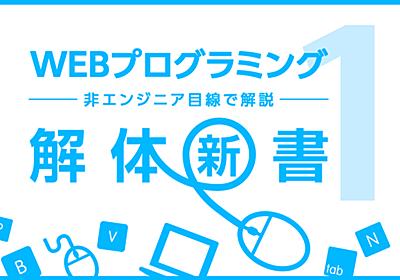ブラウザとは?HTMLとは?�非エンジニアでもできるWebプログラミングの第一歩 | 東京上野のWeb制作会社LIG