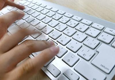 人間関係壊す「ため口」メール、部下宛てでも避ける  :日本経済新聞
