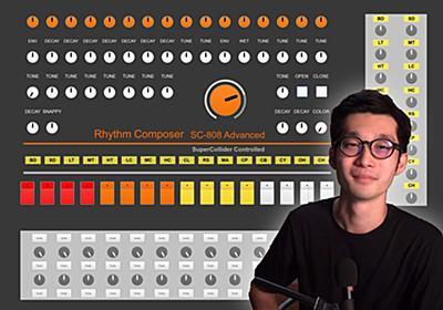 【藤本健のDigital Audio Laboratory】プログラミングでTR-808再現? 無料万能シンセ「SuperCollider」の世界-AV Watch