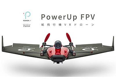 リアル、エースコンバット!? 子供の頃の夢を叶えてくれる、VRドローン「PowerUp FPV」が遂に登場。|プレスリリース配信サービス【@Press:アットプレス】