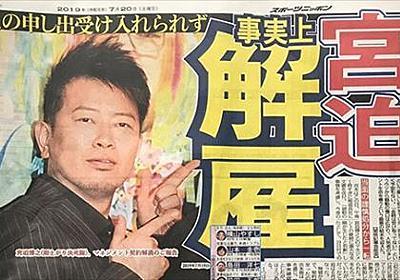 能町みね子とナイツ 吉本興業・宮迫博之解雇を語る