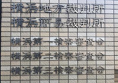 コインハイブ事件 横浜地裁、Webデザイナー男性の主張認め「無罪」判決 - ねとらぼ