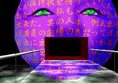 プレステ黒歴史:狂気溢れるブッ飛んだ世界を体験できるゲーム「LSD」 : カラパイア