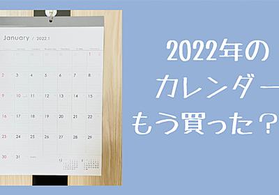 来年のカレンダーは100均セリアで。売り切れる前に早めに購入 - ちょうどいい時まで