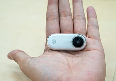 超小型カメラInsta360 GO予約開始。強力手ブレ補正やAI編集対応で2万円台 - Engadget 日本版