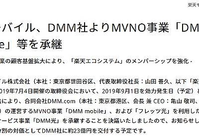 楽天モバイルがDMM.comから「DMM mobile」「DMM光」を譲受 9月1日付で - ITmedia Mobile