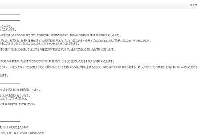 ZOZOSUITが勝手にキャンセルされていて悲しい - zwid's blog