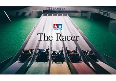 タミヤ、5人のミニ四駆レーサーを描いたショートフィルム「The Racer」公開 - デザインってオモシロイ -MdN Design Interactive-