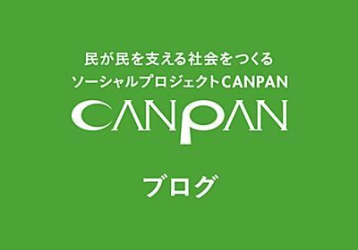 任意団体の会計(3)-NPO会計道~脇坂税務会計事務所~