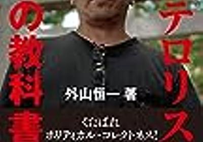 外山恒一『良いテロリストのための教科書』を読む - 関内関外日記
